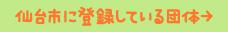 仙台市に登録している団体